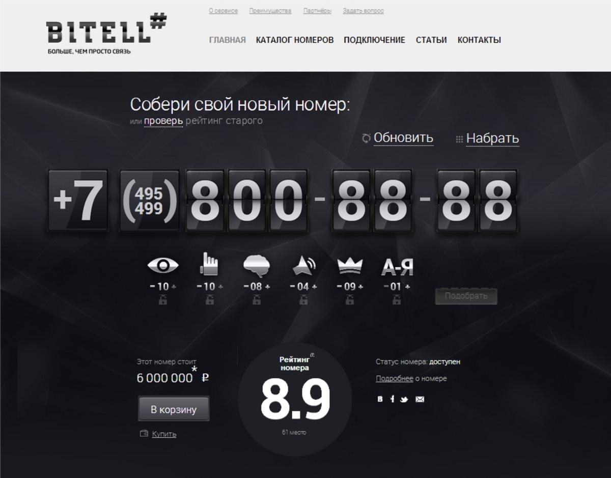BITELL / Проект компании Веб-студия ITSOFT