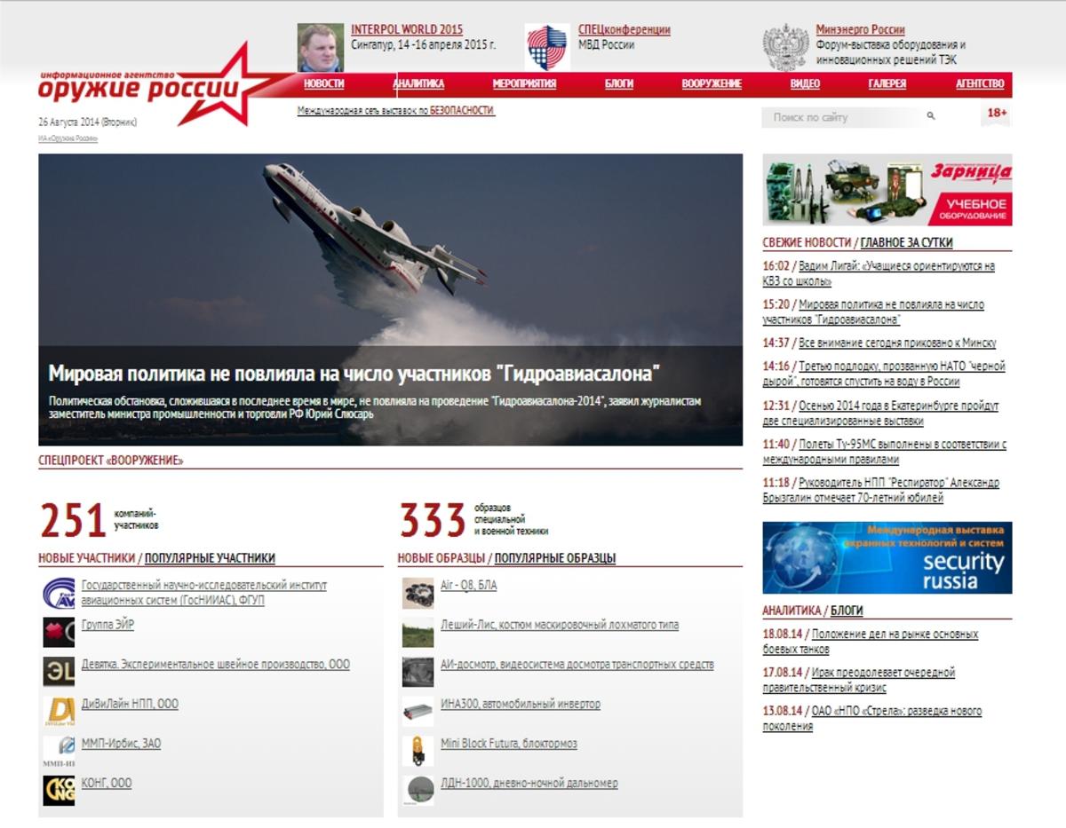 Оружие России / Проект компании Веб-студия ITSOFT