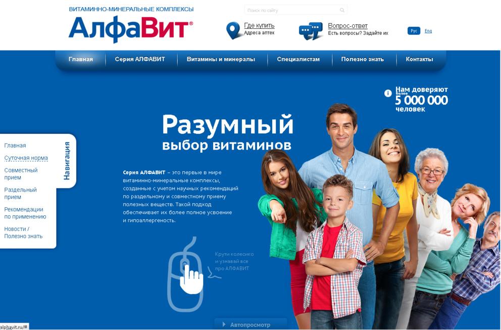 Промо-сайт препарата Алфавит / Проект компании Веб-студия ITSOFT