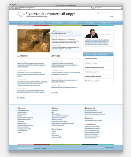 Портал государственных органов Чукотского автономного округа