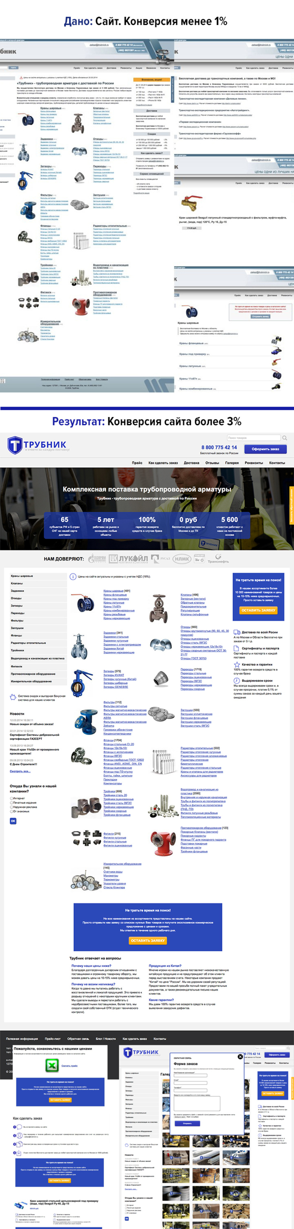 Конверсионный редизайн сайта / CRO / Проект компании RAMZA