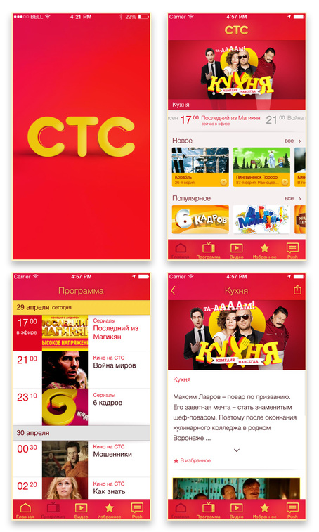 СТС-Телеканал для iOS и Android