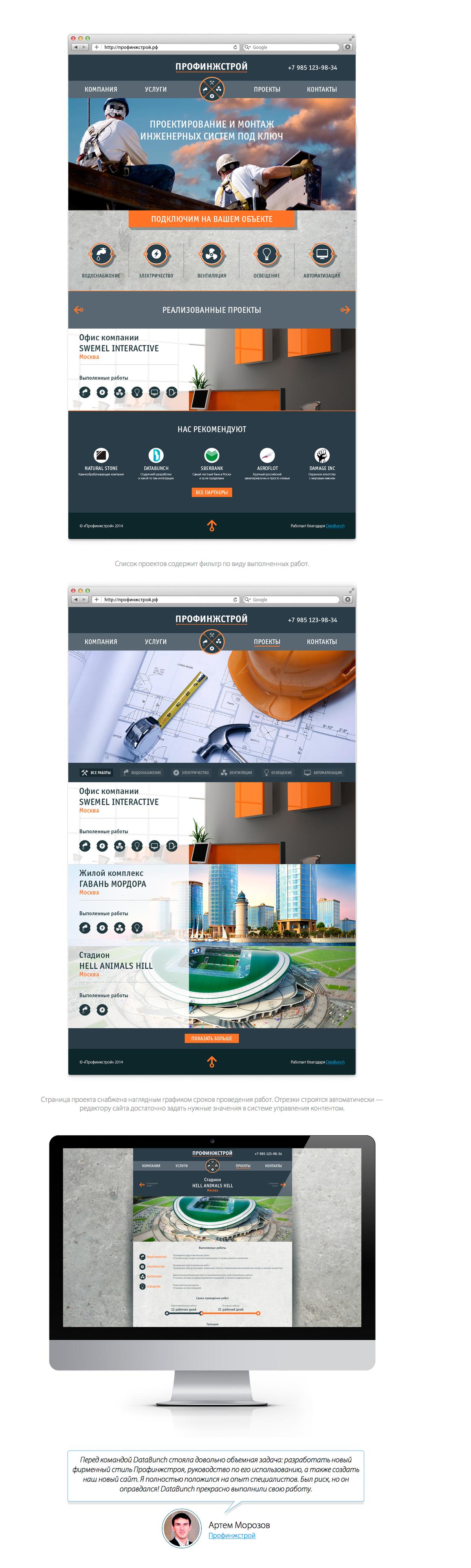 Сайт Профинжстрой / Проект компании DataBunch