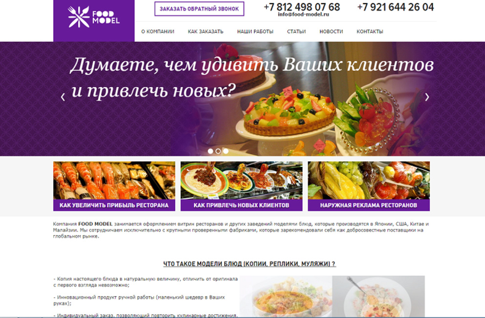 Модели блюд / Проект компании IQ Creative Group