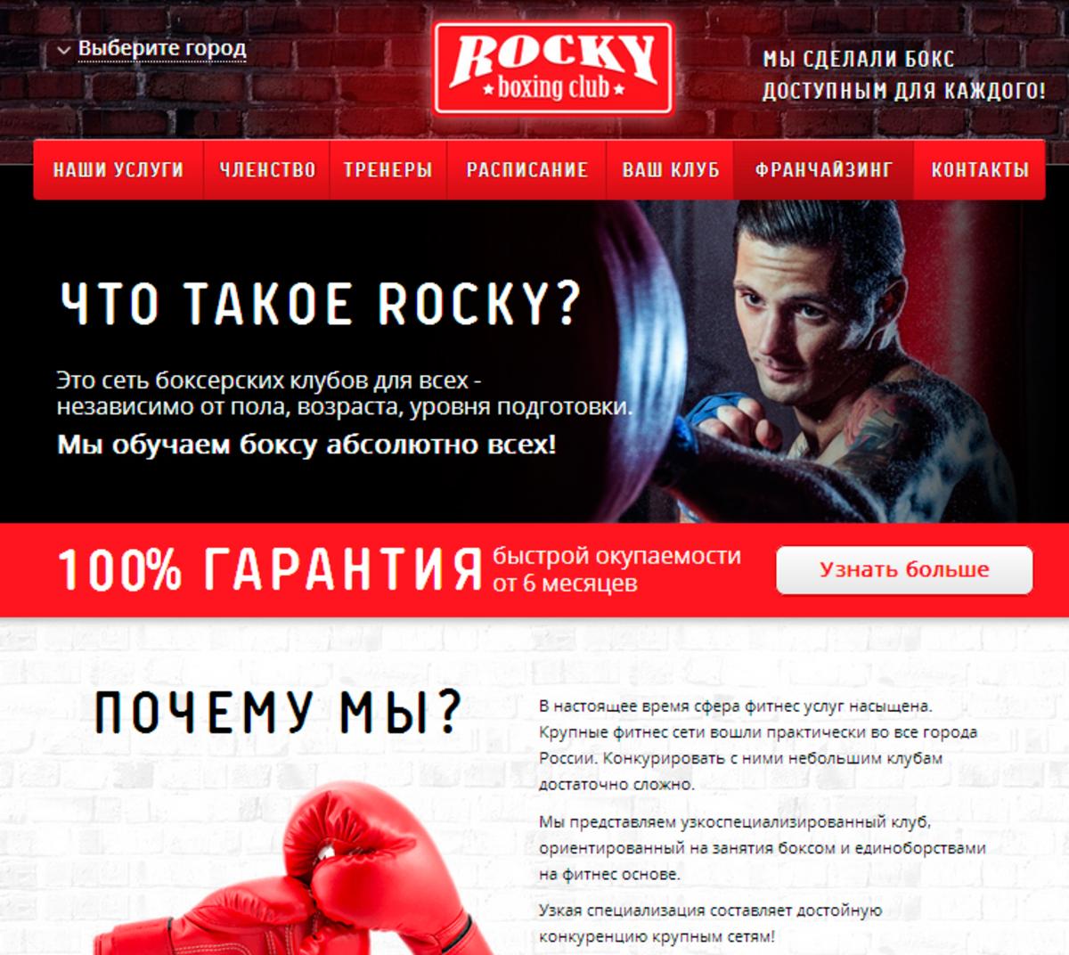 Сеть боксерских клубов Rocky / Проект компании Нинтеро
