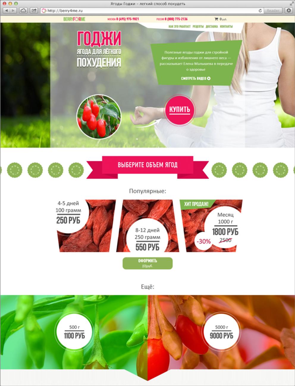 BerryForMe / Проект компании Концепт Логик