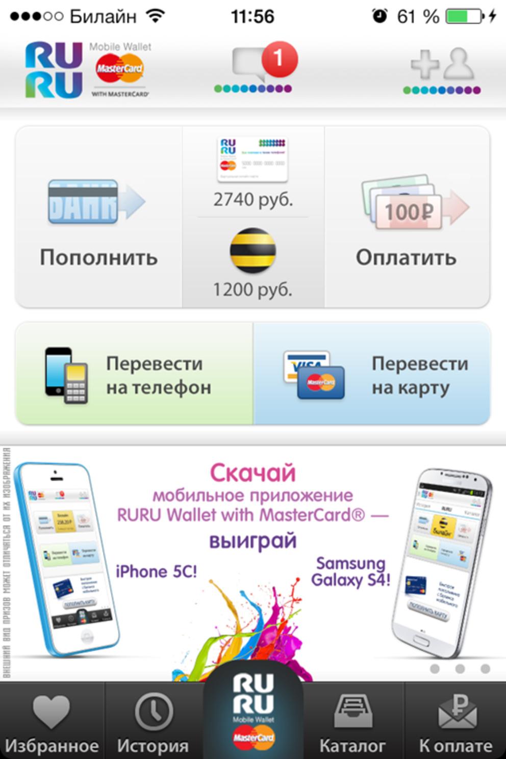 Платежная система RURU / Проект компании RentaTeam
