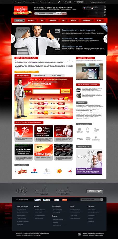 Хостинг провайдер www.net.ru