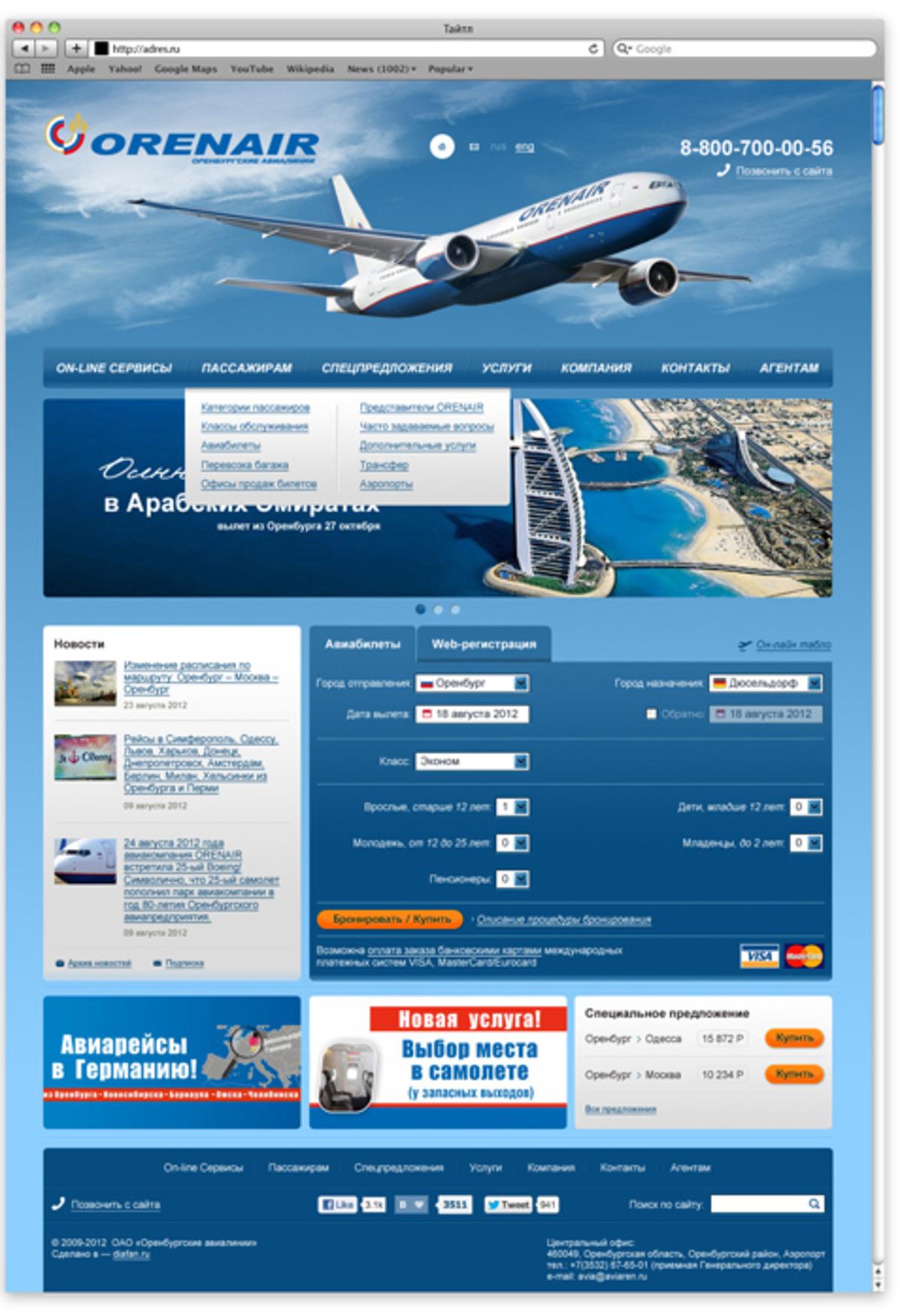 Авиакомпания ORENAIR / Проект компании DIAFAN
