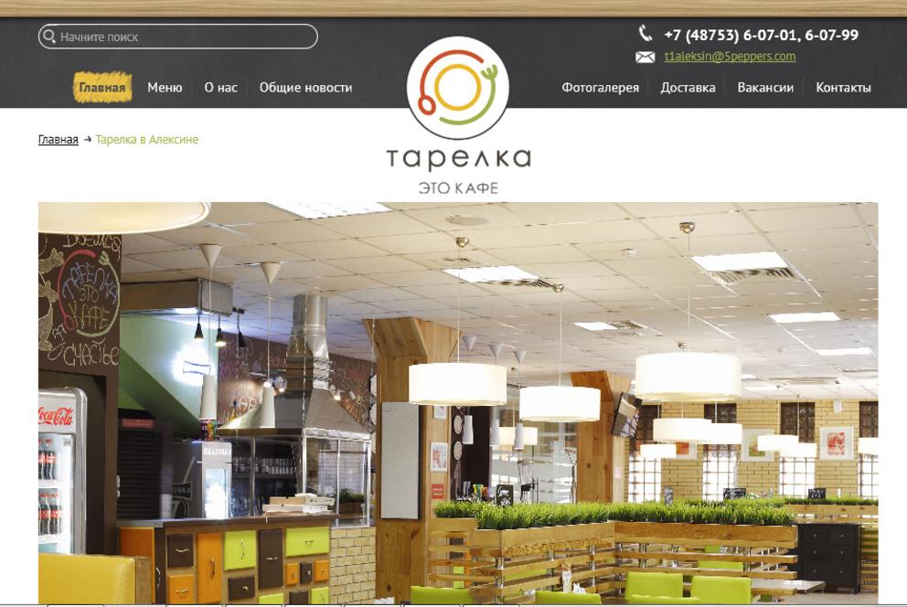 """Сеть """"Тарелка. Это кафе"""" Сеть кафе с вкусной, доступной едой и актуальным интерьером.  / Проект компании UTLab"""