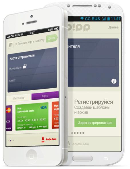 O!pp — мобильное приложение Альфа-Банка
