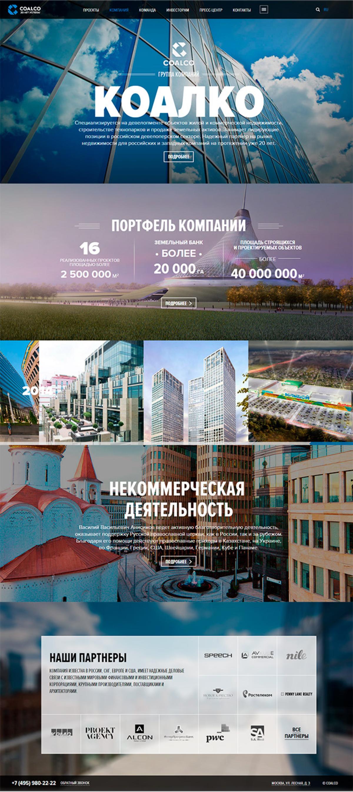Корпоративный сайт ГК «Коалко» / Проект компании Дизайн-студия «WebProfy»
