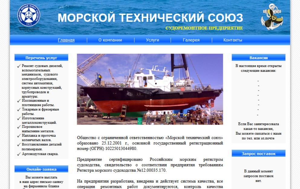 Морской технический союз / Проект компании Профит