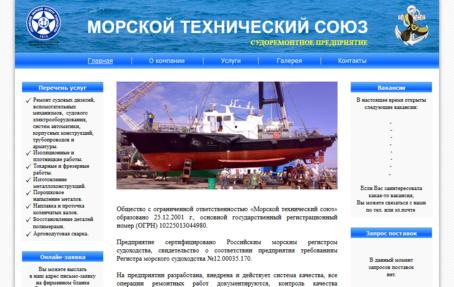 Морской технический союз
