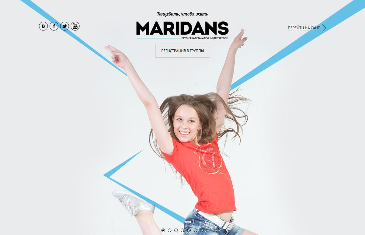 Интернет-представительство «MARIDANS» балет и школа-студия Марины Дегтярёвой / Проект компании Хорошие решения
