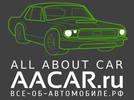 All About Car - автомобильный интернет-портал