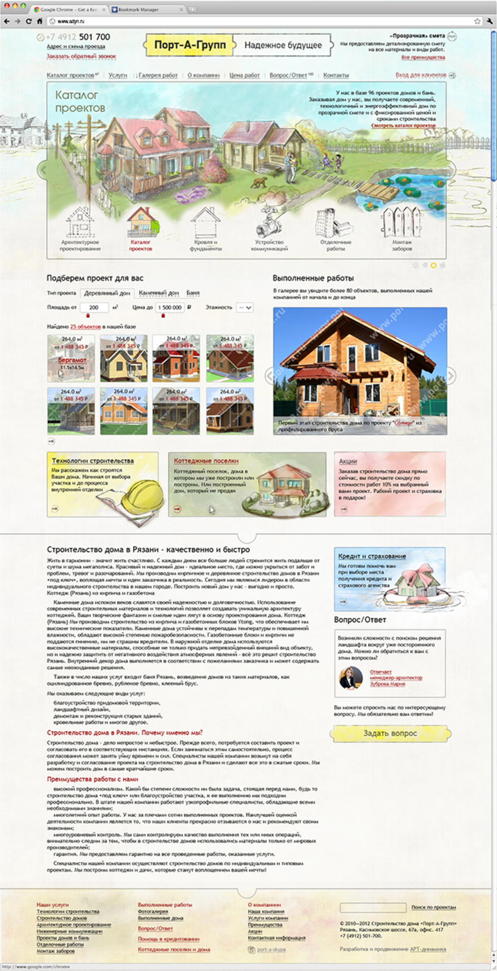 Сайт компании малоэтажного строительства / Проект компании веб студия Динамика