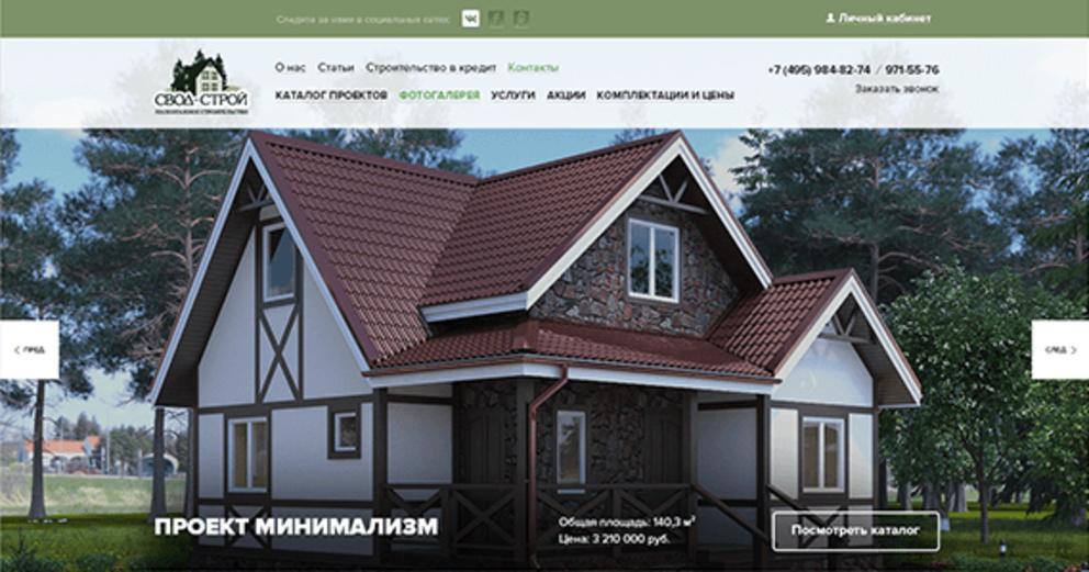 «Лучший сайт» в рамках Lesstroy Awards / Проект компании Burbon.ru