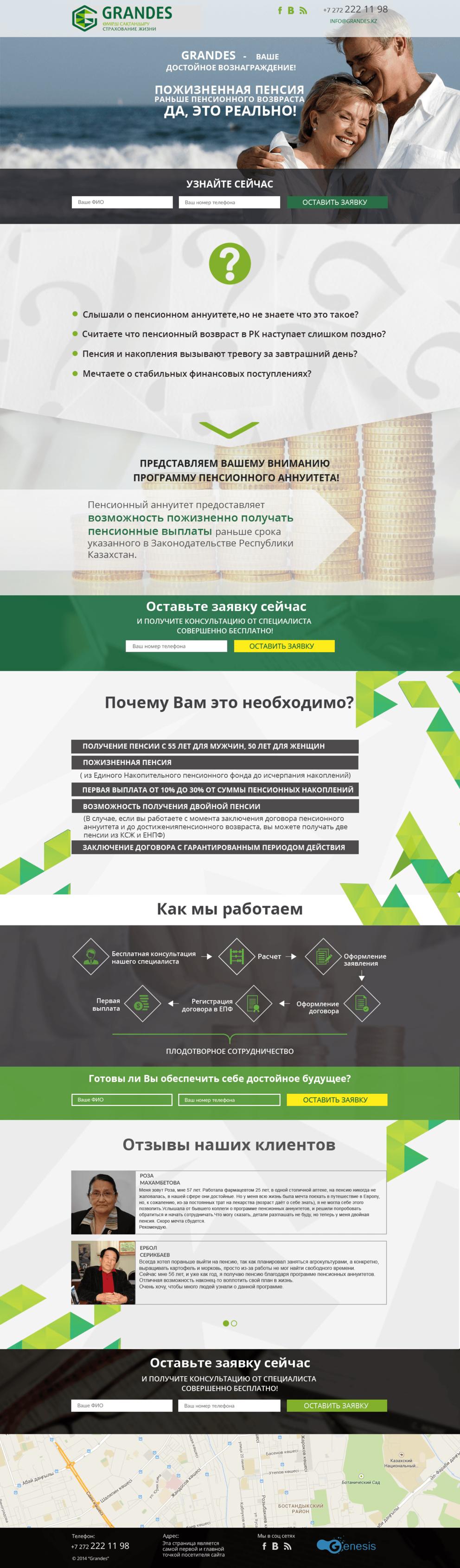 Grandes страхование жизни и пенсионные аннуитеты / Проект компании Genesis Company