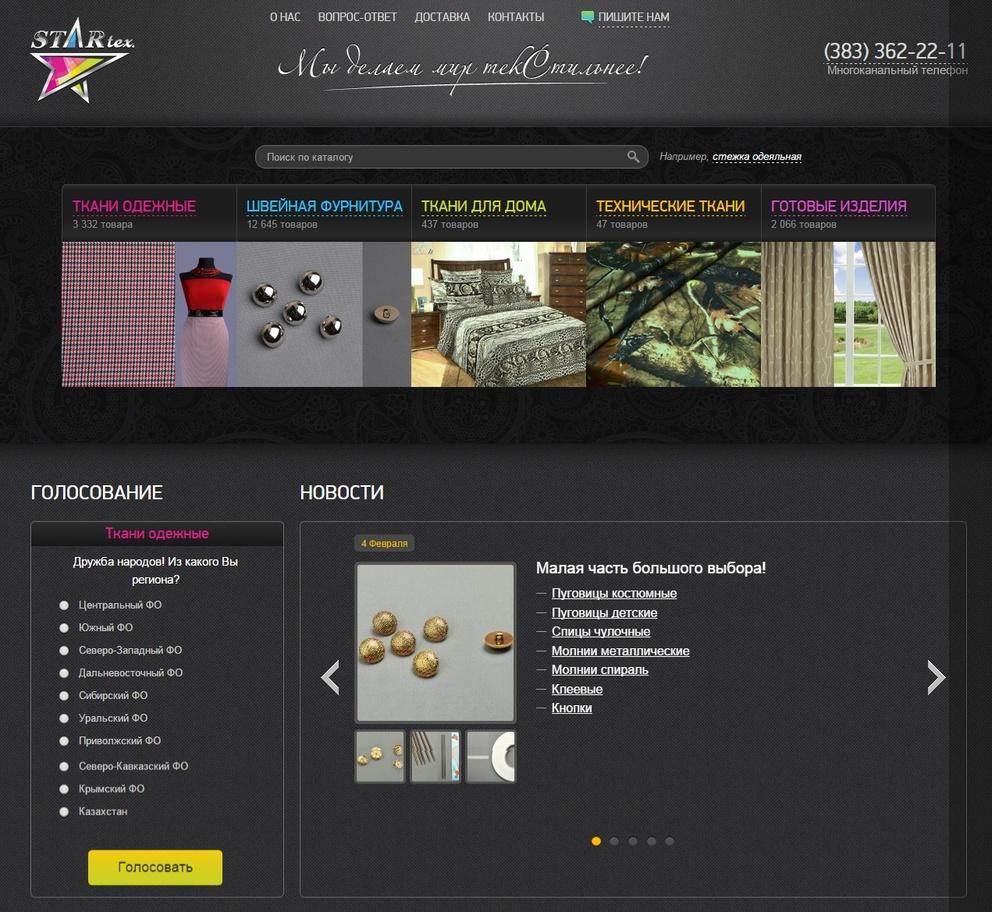 СтарТекс - интернет-магазин тканей / Проект компании Студия ЯЛ