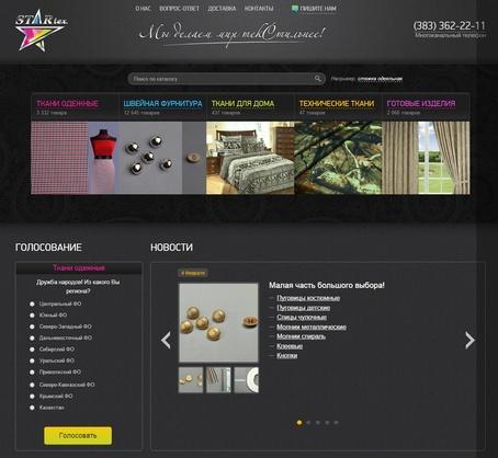 СтарТекс - интернет-магазин тканей