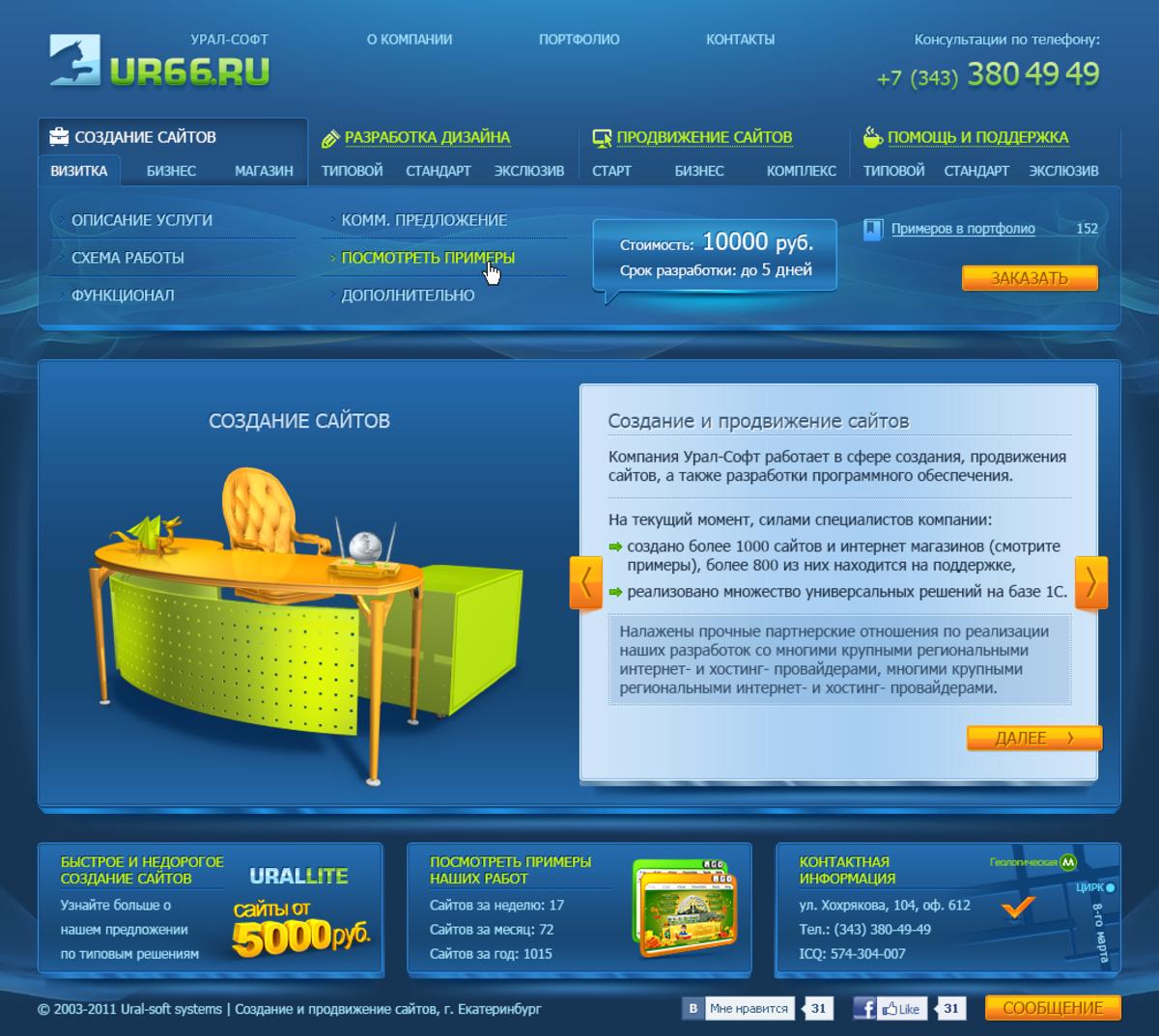 Урал-Софт - Создание и продвижение сайтов / Проект компании Урал-Софт Системс