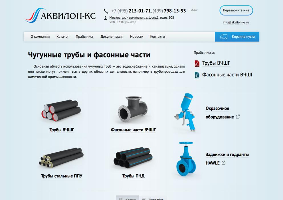 Корпоративный сайт для компании АКВИЛОН-КС / Проект компании Студия Арт-Дизайн
