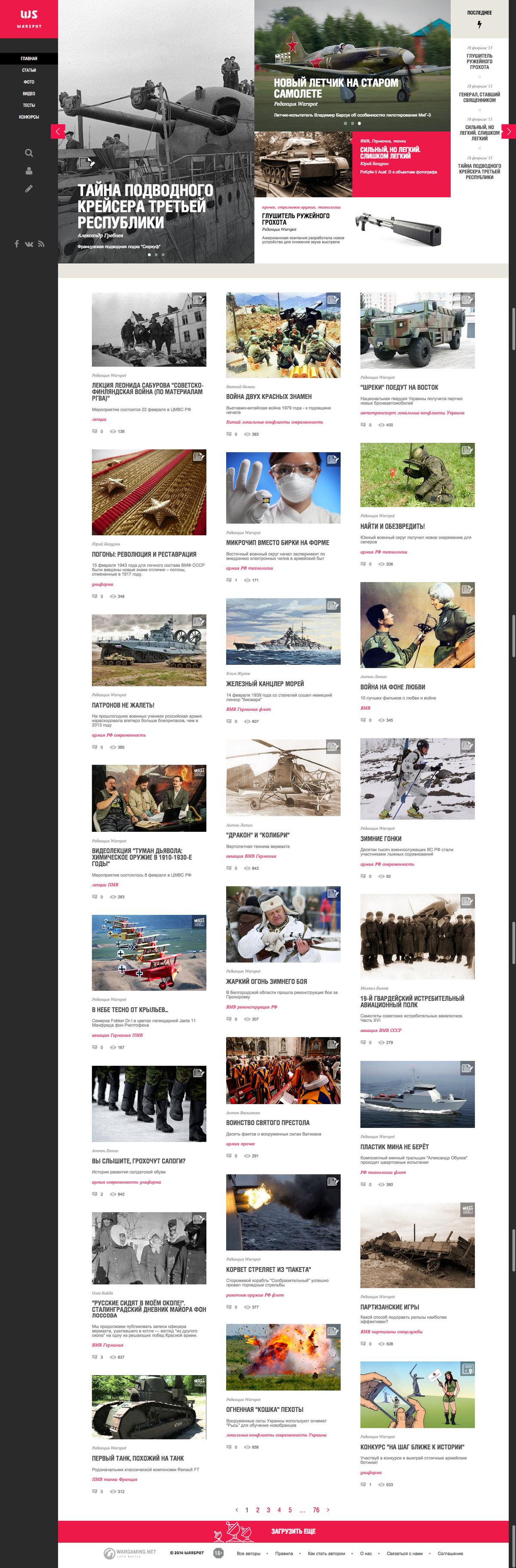 WarSpot - место, где оживает история / Проект компании Веб-студия Velid