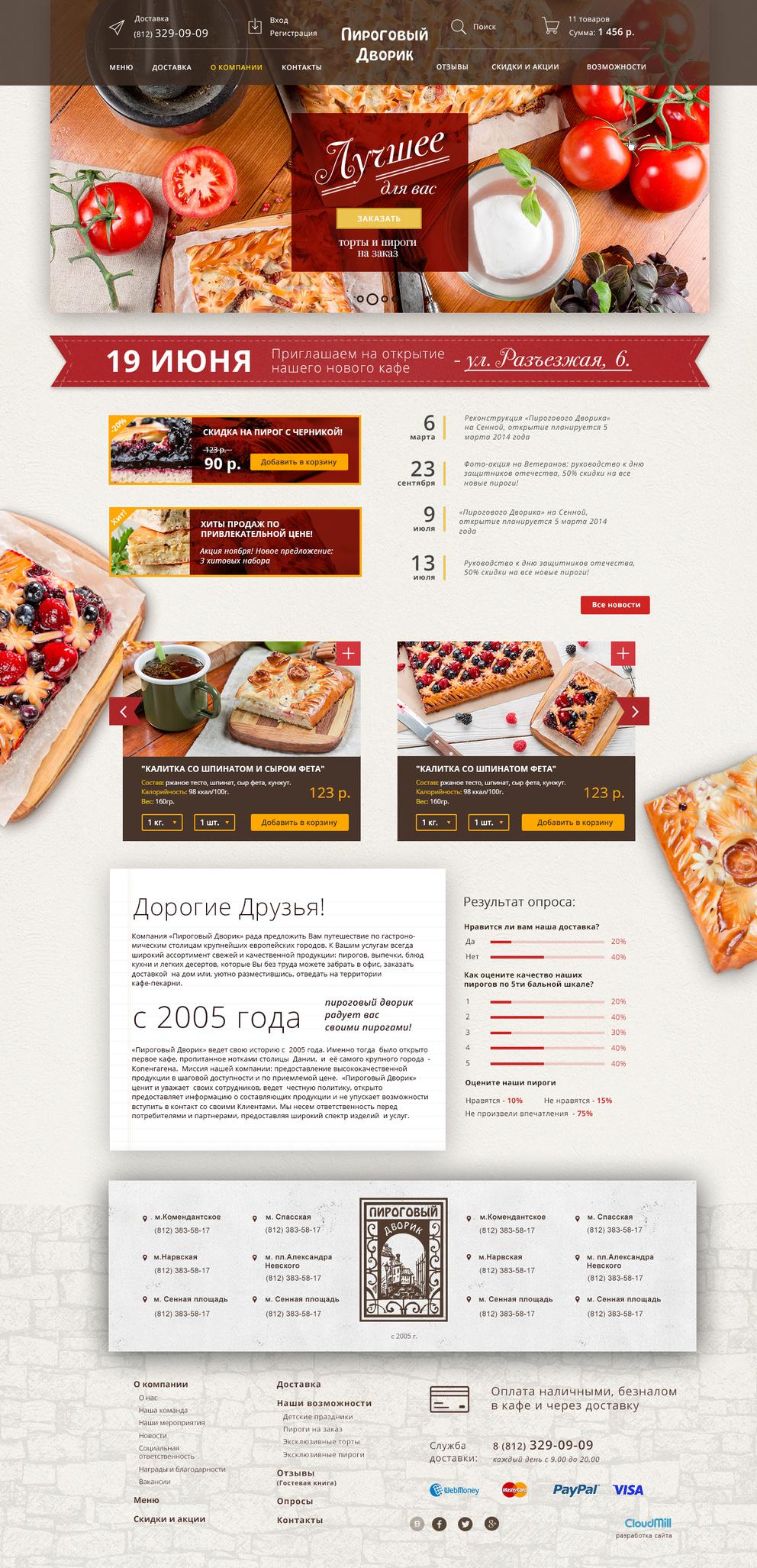 Пироговый Дворик / Проект компании КлаудМилл