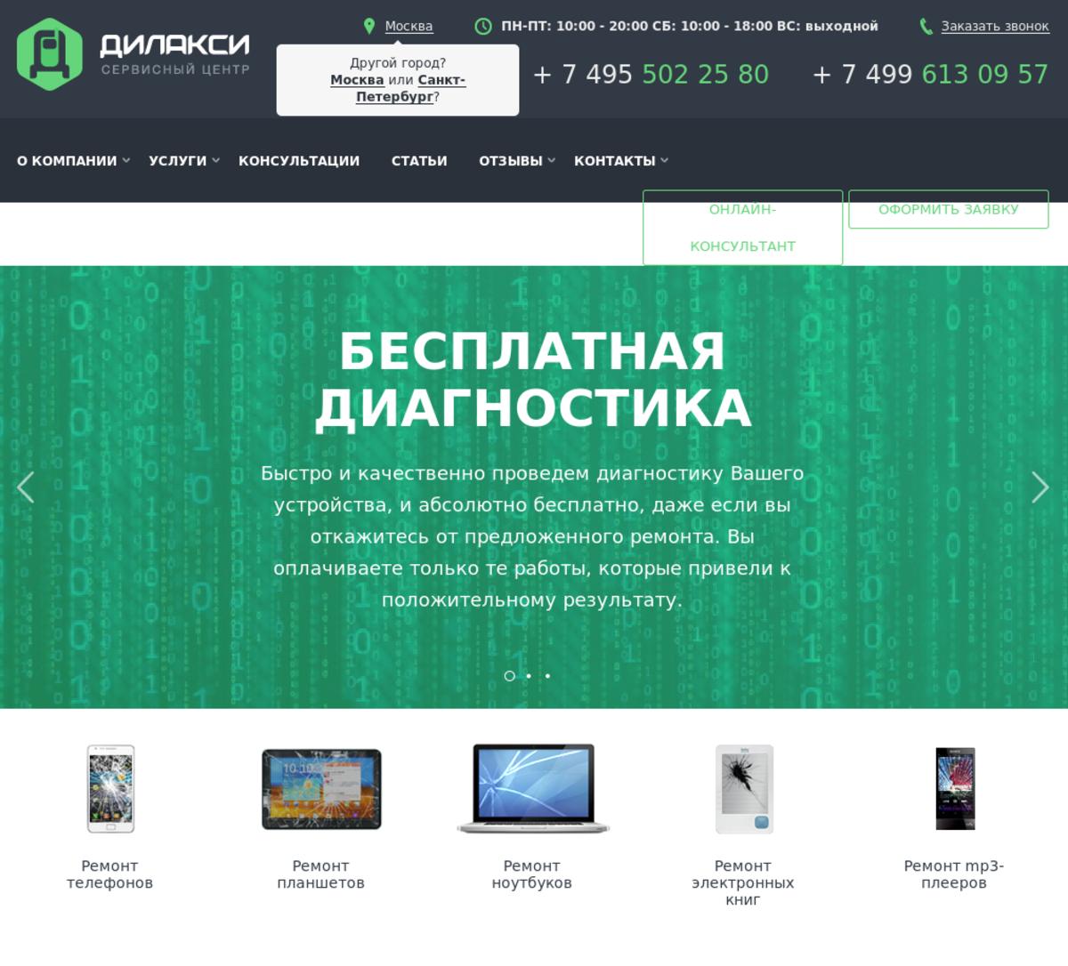 Сервисный Центр Дилакси / Проект компании Activica