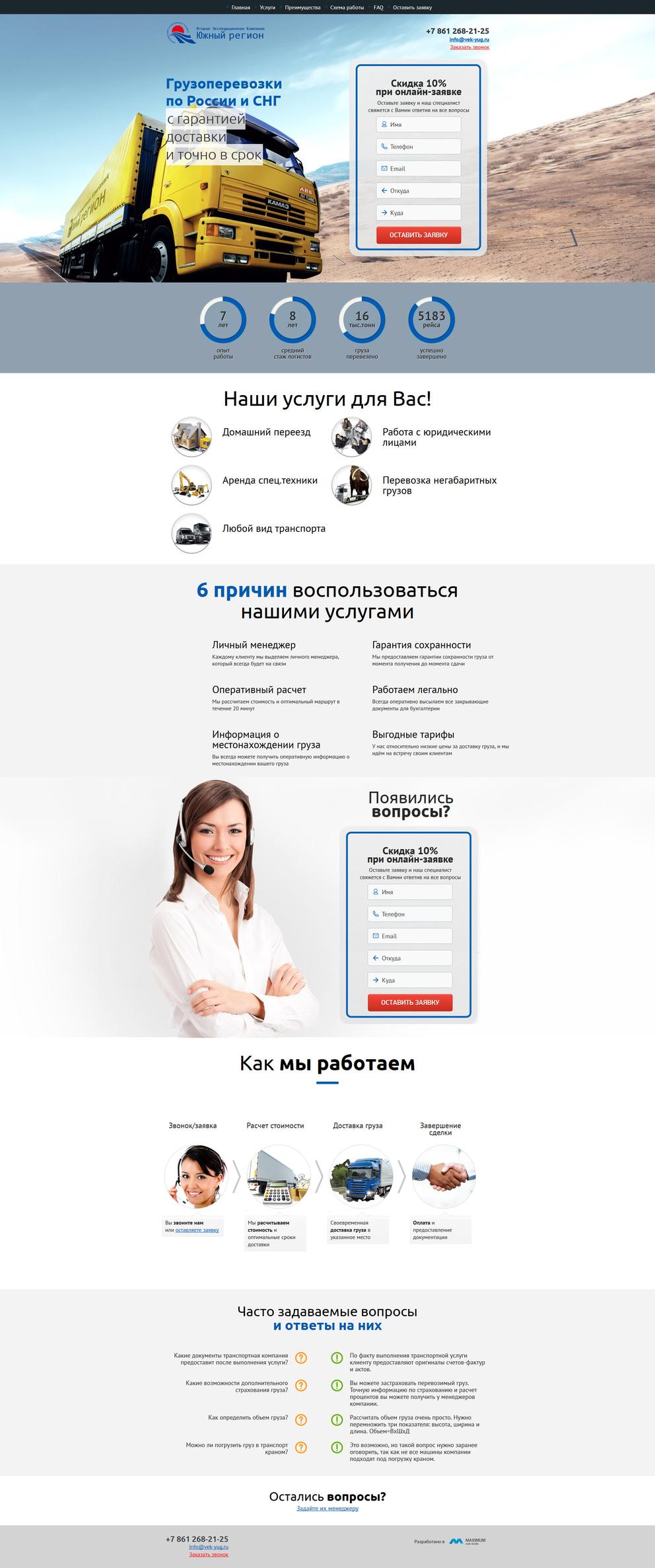 Транспортная компания / Проект компании Веб-студия Максимум
