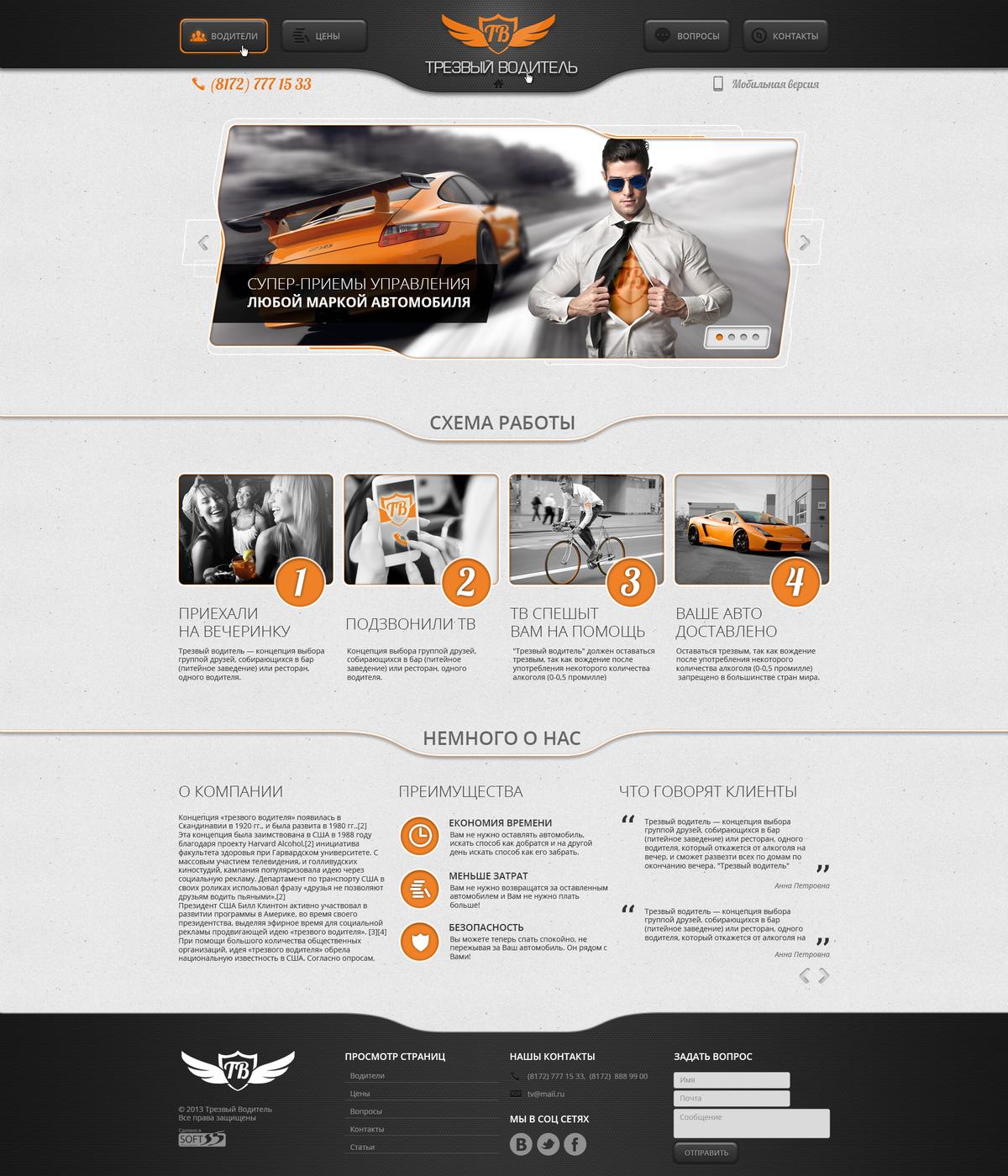 Трезвый водитель / Проект компании ScrumWeb