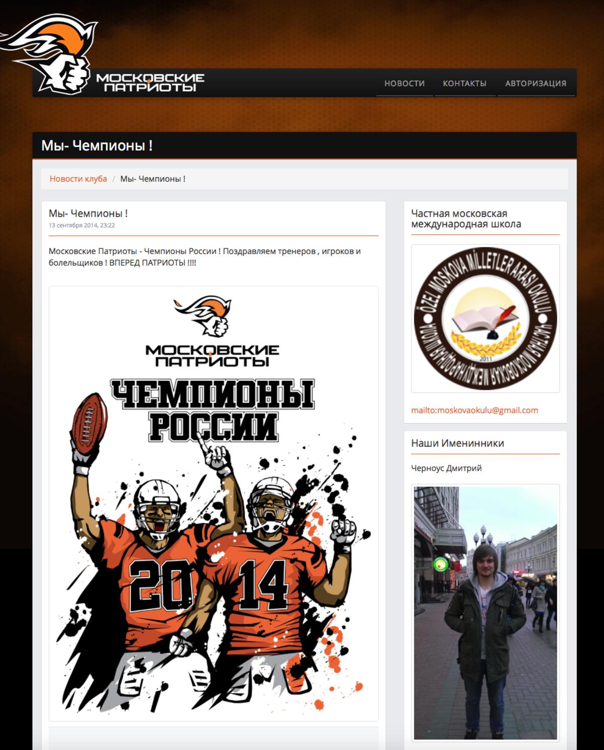 Чемпионский сайт для чемпионов россии / Проект компании Студия Александра Павлютя