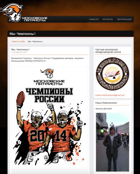 Чемпионский сайт для чемпионов россии