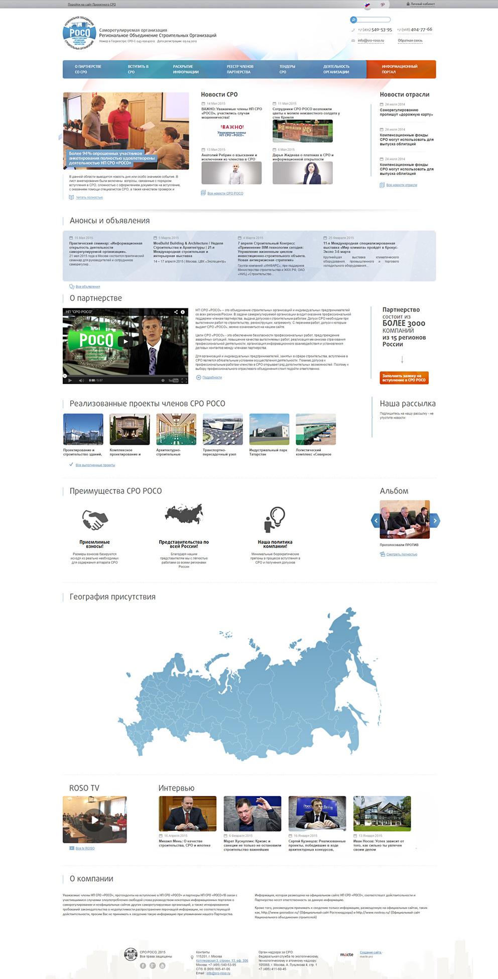 Ассоциация строителей и строительных организаций  СРО РОСО / Проект компании Macte