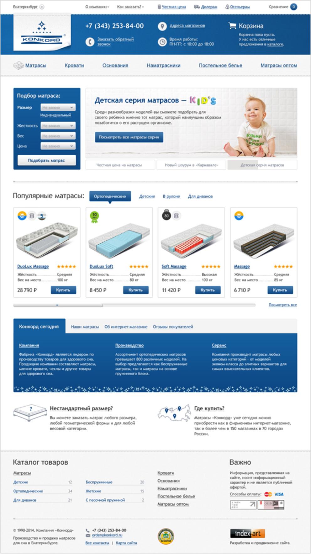 Интернет-магазин матрасов / Проект компании index.art – digital агентство