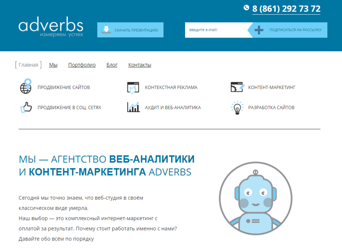 Интернет-агентство веб-аналитики и контент-маркетинга / Проект компании Adverbs