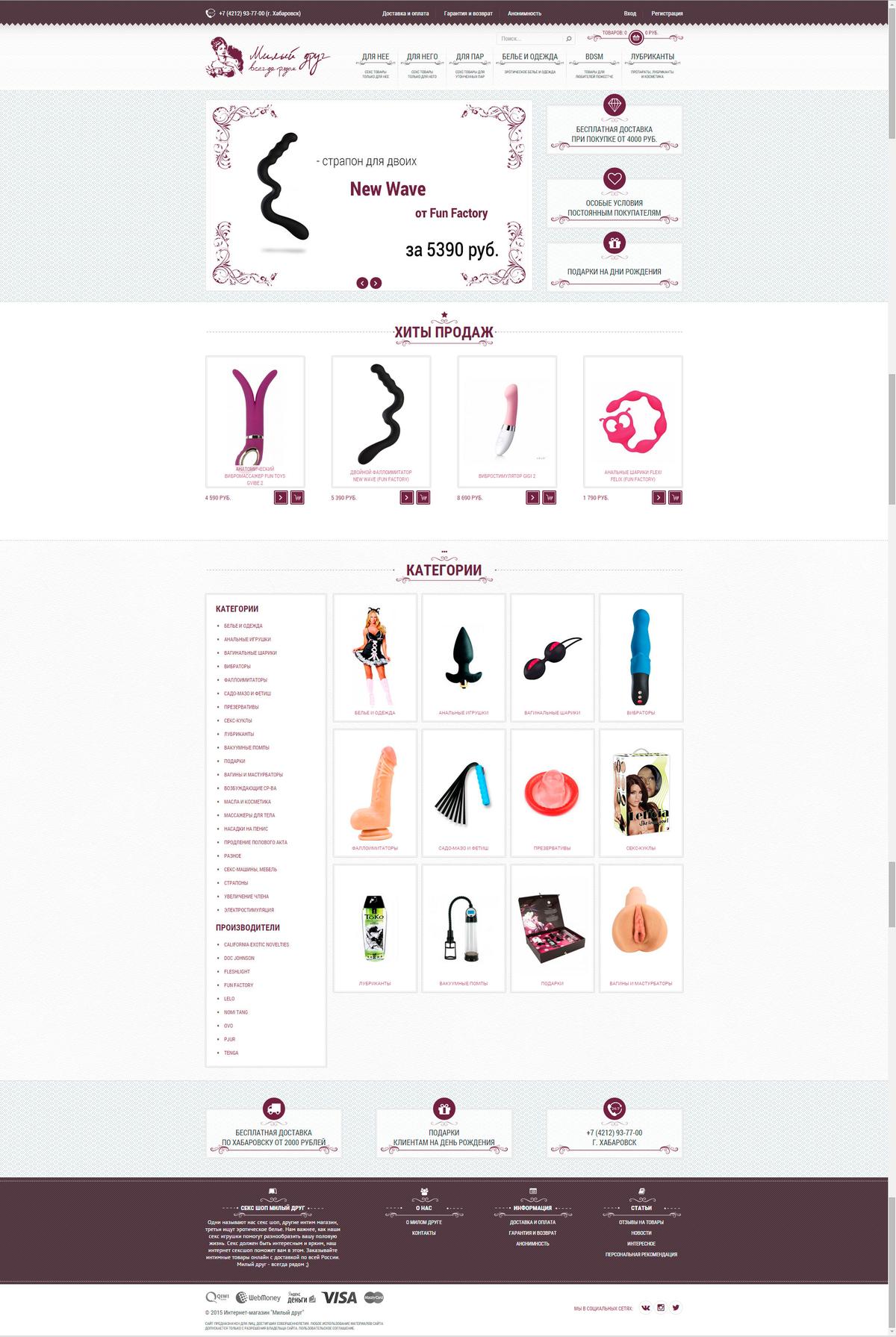 Милый друг - интернет-магазин интимных товаров / Проект компании Зелёный офис
