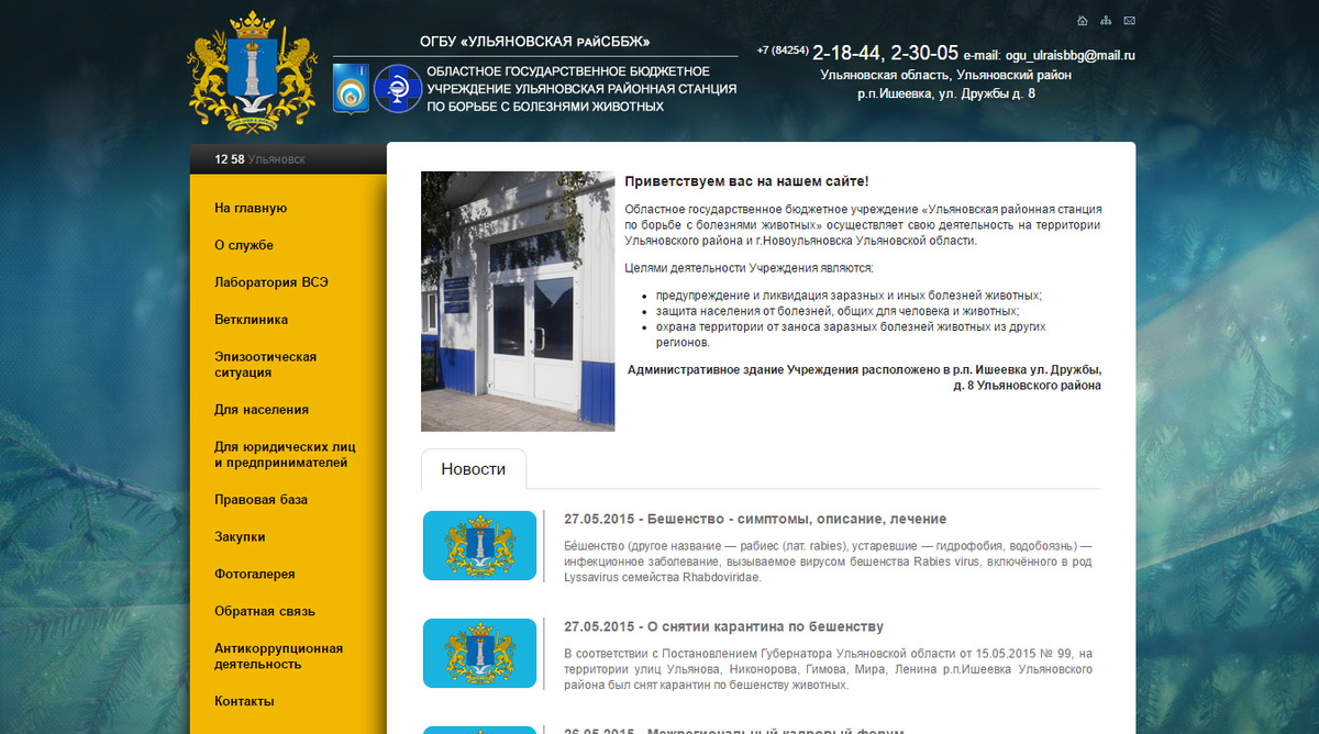ОГБУ УльяновскаяРайСББЖ / Проект компании VmNetwork Marketing