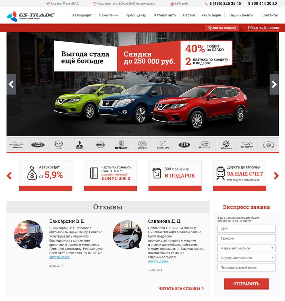 Сайт для автосалона GS-Trade / Проект компании Avaj