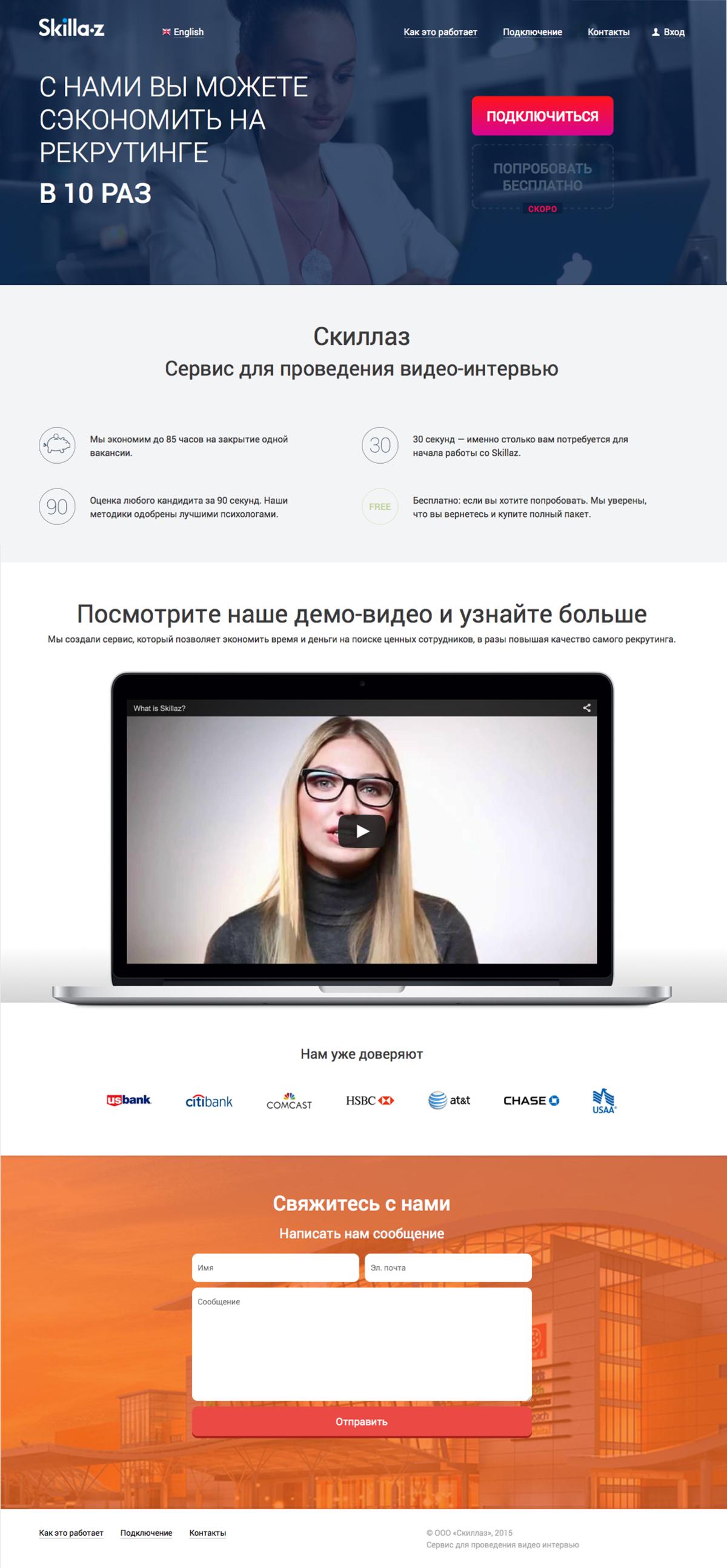 Skillaz.co / Проект компании Duotek