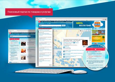 Поисковый портал по товарам и услугам
