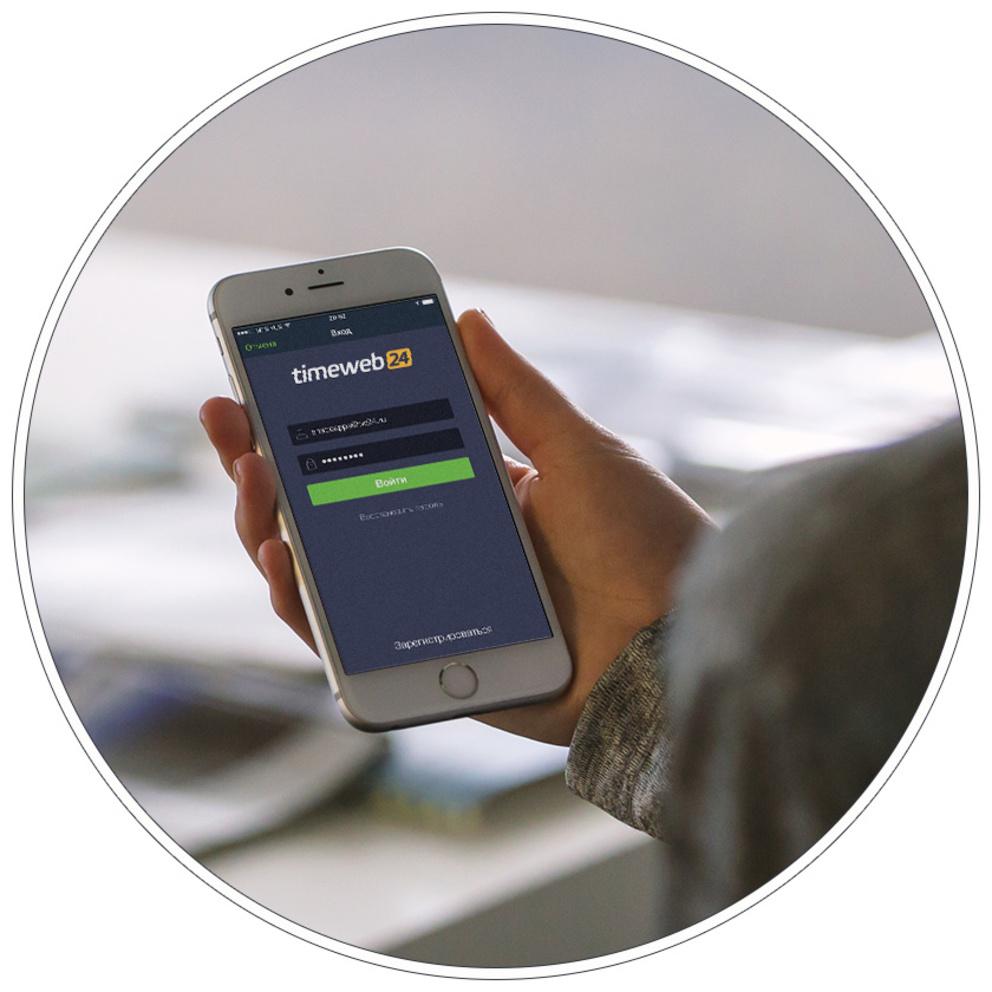 Timeweb24 / Проект компании ShadeApps