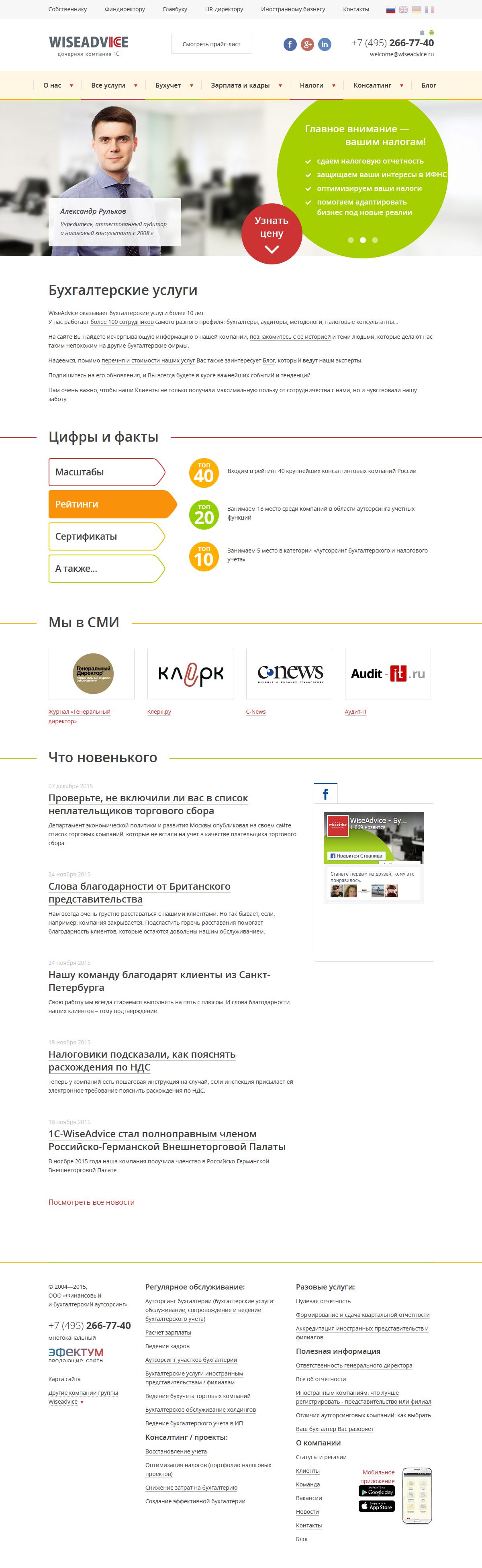 WiseAdvice / Проект компании ЭФЕКТУМ