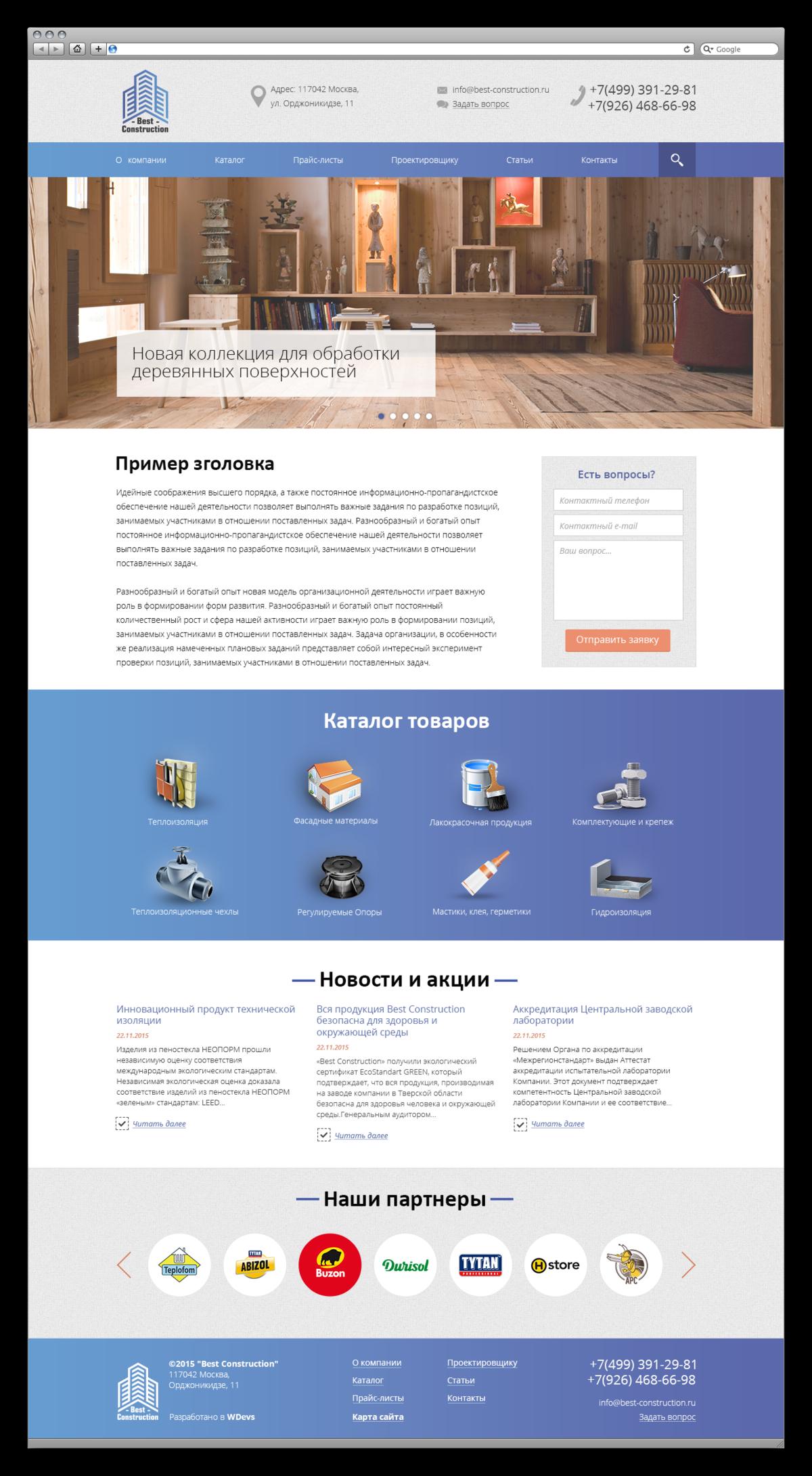 Сайт компании Best Construction / Проект компании wDevs