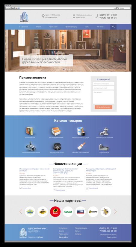 Сайт компании Best Construction