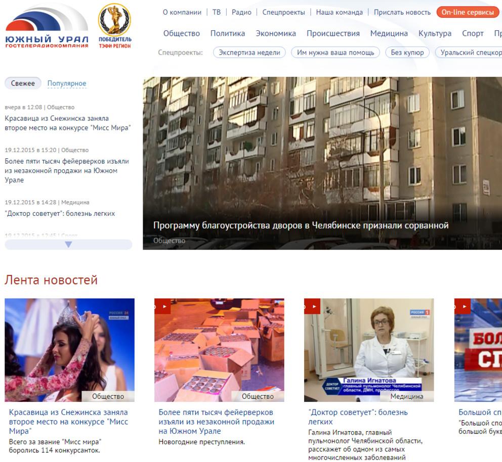 ВГТРК Южный Урал / Проект компании Company Zaba