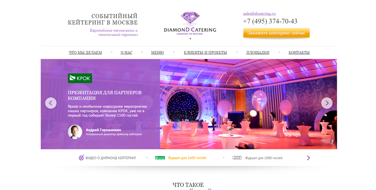 Diamond Catering / Проект компании Renaissance