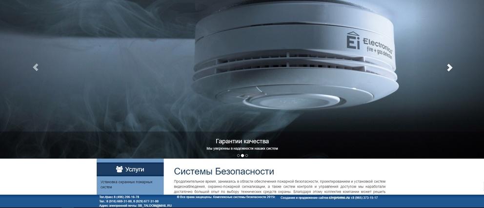 Комплексные системы безопасности / Проект компании Веб-студия civpromo