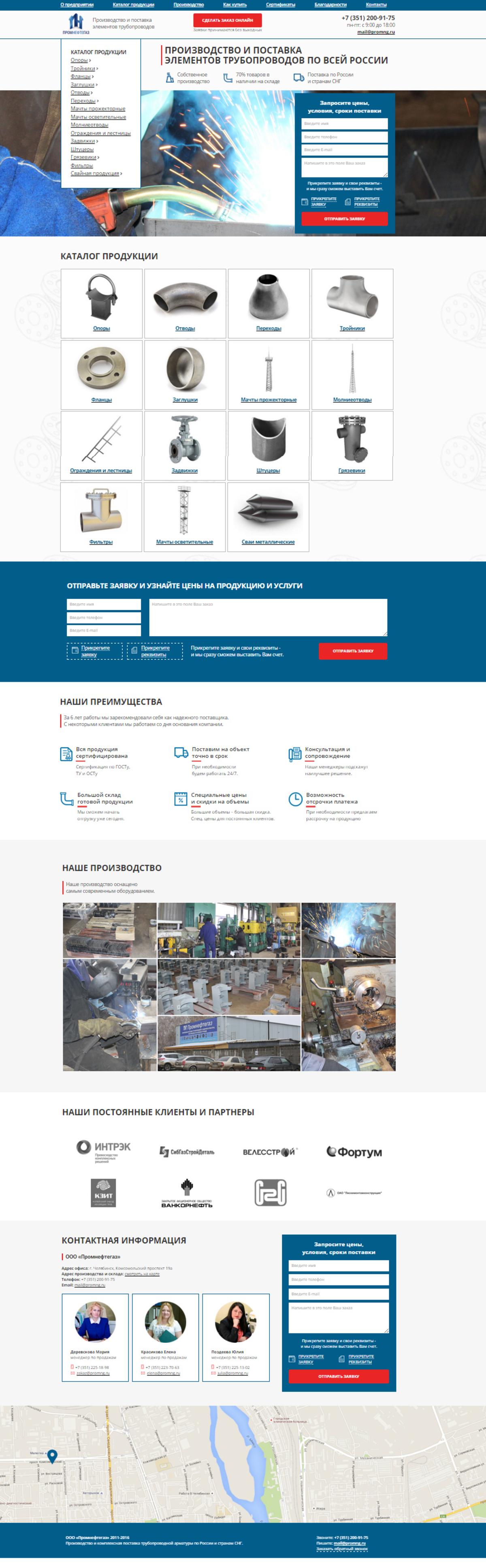 Разработка сайта для компании ПромНефтеГаз / Проект компании Интернет-агентство «СайтКрафт»
